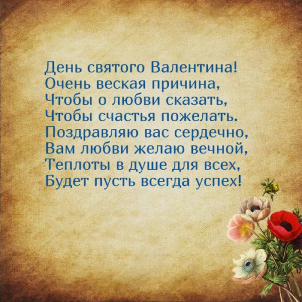 Красивые небольшие поздравления с днем Влюбленных в стихах
