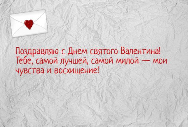 Небольшие поздравления в прозе ко дню Валентина