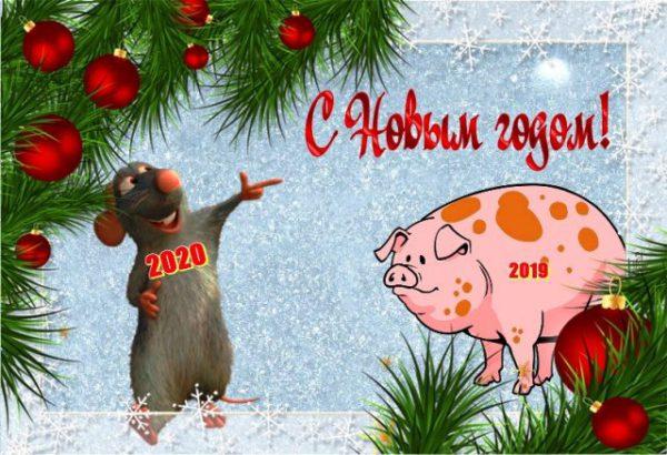 Красивые открытки-рисунки с Новым годом Крысы или Мыши