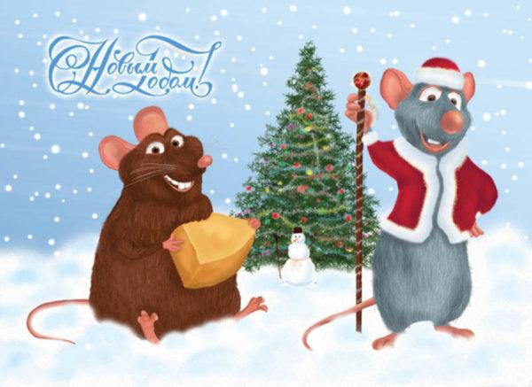 Поздравительные нарисованные картинки с Новым годом Крысы или Мыши