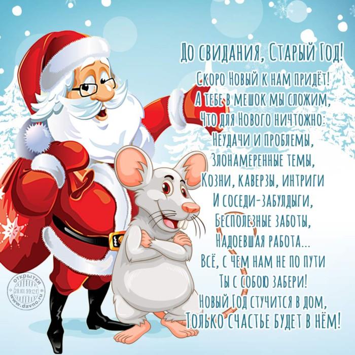 Лучшие открытки с наступающим Новым годом с крысами или мышами
