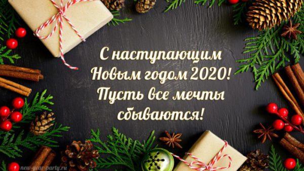 Красивые открытки с наступающим Новым годом Крысы или Мыши