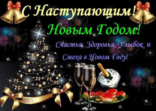 Поздравительные картинки с наступающим Новым годом Крысы