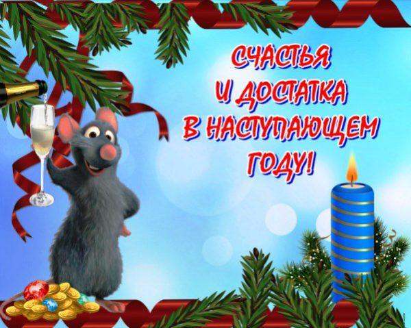 Оригинальные картинки с наступающим Новым годом с крысами или мышками
