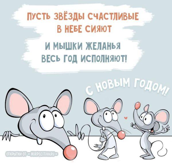 Веселые открытки с новогодними крысами и мышами с поздравлением