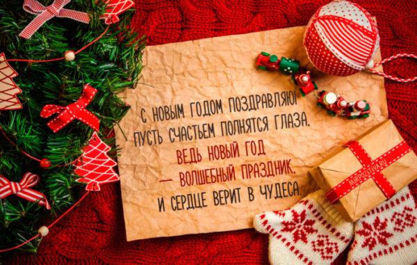 Новогодние открытки год Крысы, Мыши с коротким поздравлением