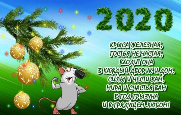 Новогодние открытки с мышками или крысами с коротким поздравлением