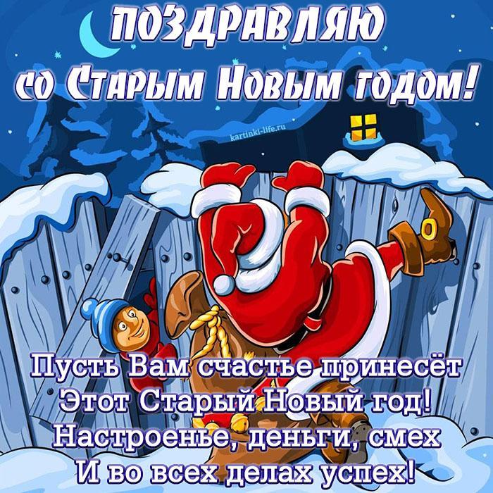 Смешные и веселые открытки-поздравление на Старый Новый Год