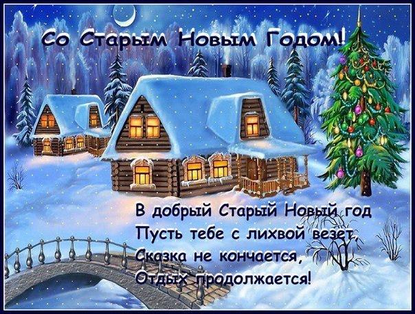 Красивые картинки-поздравление со Старым Новым Годом